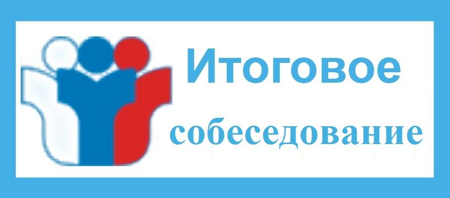 Картинки по запросу собеседование по русскому языку 2019